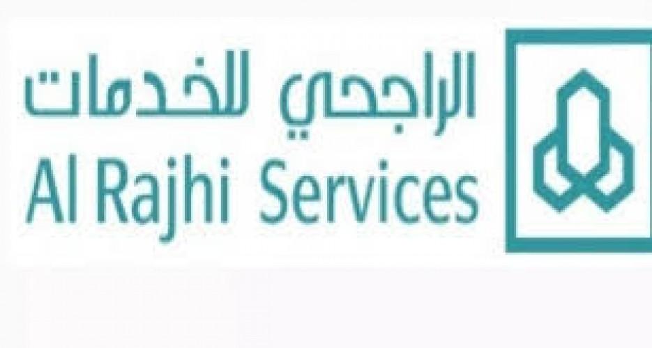 الراجحي للخدمات الإدارية يعلن فتح باب التوظيف لحملة مختلف المؤهلات