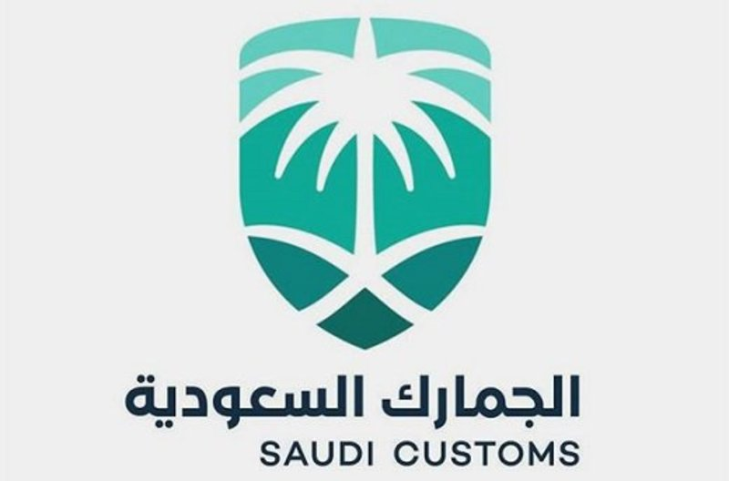 الجمارك السعودية تعلن 13 وظيفة تقنية وإدارية وقانونية بالمقر الرئيسي