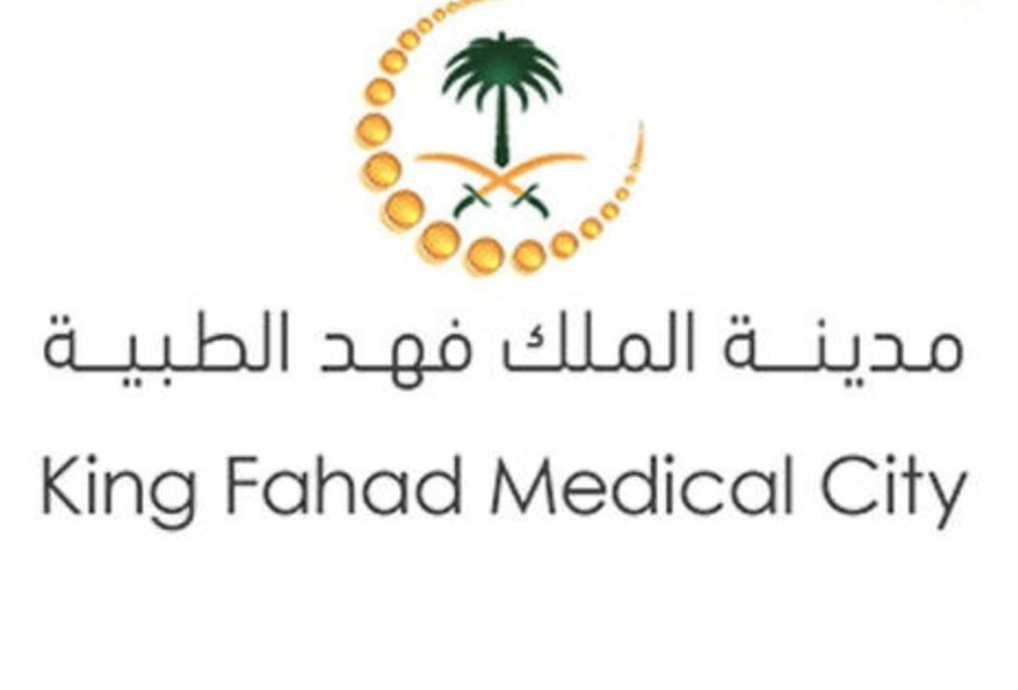 مدينة الملك فهد الطبية تعلن توفر فرص ابتعاث و توظيف لحديثي التخرج