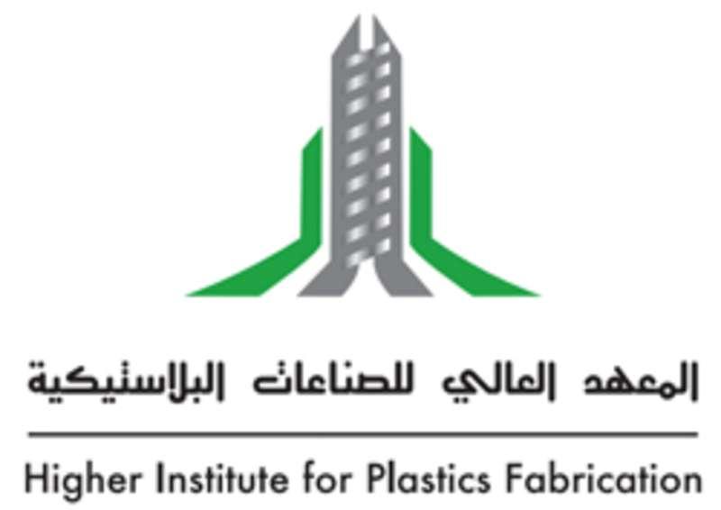 معهد الصناعات البلاستيكية يعلن برنامج التدريب المبتدئ بالتوظيف للثانوية