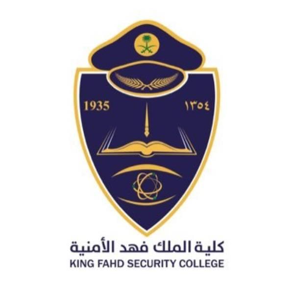 كلية الملك فهد الأمنية فتح باب القبول في دورة تأهيل الضباط الجامعيين رقم (51)