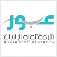 تعلن شركة تنمية الإنسان عن توفر وظائف شاغرة في عدة تخصصات بالأحساء