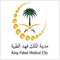 تعلن مدينة الملك فهد الطبية عن فتح التوظيف في التمريض (دبلوم، بكالوريوس، ماجستير)