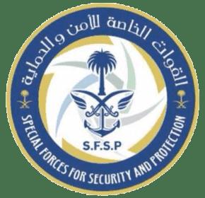 القوات الخاصه للامن والحمايه تعلن نتائج القبول المبدئي للوظائف العسكريه